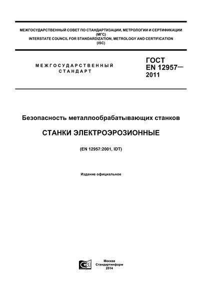 ГОСТ EN 12957-2011 Безопасность металлообрабатывающих станков. Станки электроэрозионные