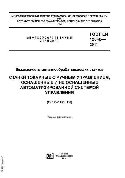 ГОСТ EN 12840-2011 Безопасность металлообрабатывающих станков. Станки токарные с ручным управлением, оснащенные и не оснащенные автоматизированной системой управления