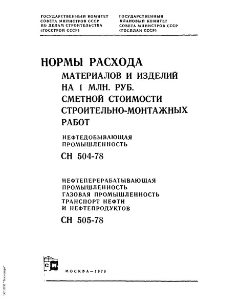 СН 504-78 Нормы расхода материалов и изделий на 1 млн. руб. сметной стоимости строительно-монтажных работ по объектам нефтедобывающей промышленности