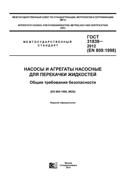 ГОСТ 31839-2012 Насосы и агрегаты насосные для перекачки жидкостей. Общие требования безопасности