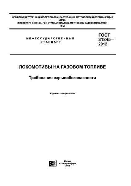ГОСТ 31845-2012 Локомотивы, работающие на природном газе. Требования взрывобезопасности