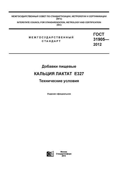 ГОСТ 31905-2012 Добавки пищевые. Кальция лактат E327. Технические условия