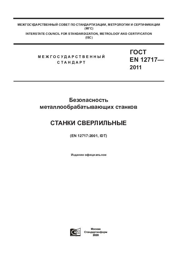 ГОСТ EN 12717-2011 Безопасность металлообрабатывающих станков. Станки сверлильные
