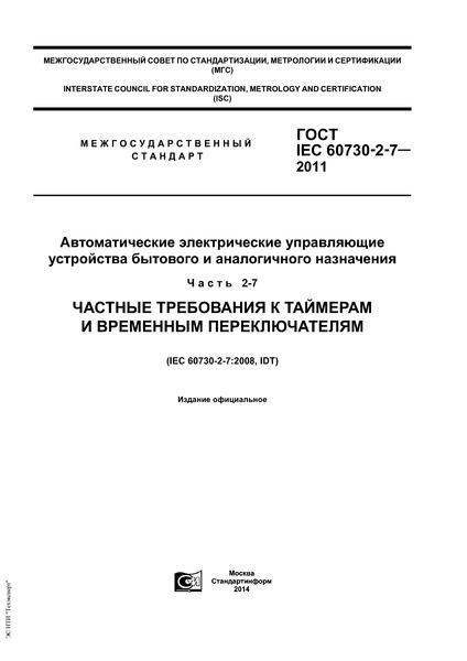 ГОСТ IEC 60730-2-7-2011 Автоматические электрические управляющие устройства бытового и аналогичного назначения. Часть 2-7. Частные требования к таймерам и временным переключателям