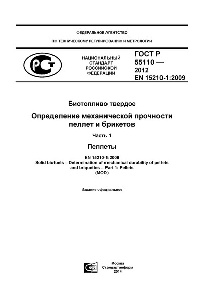 ГОСТ Р 55110-2012 Биотопливо твердое. Определение механической прочности пеллет и брикетов. Часть 1. Пеллеты