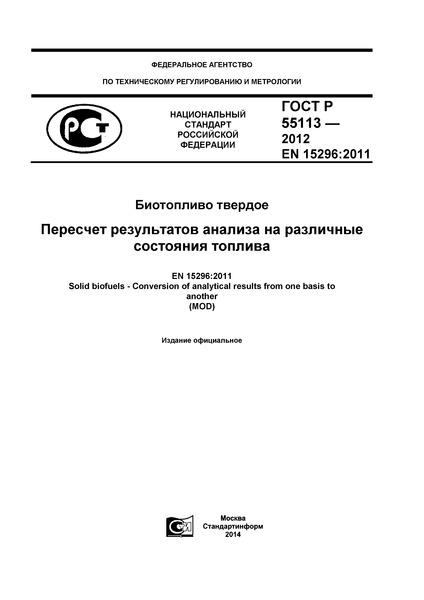 ГОСТ Р 55113-2012 Биотопливо твердое. Пересчет результатов анализа на различные состояния топлива