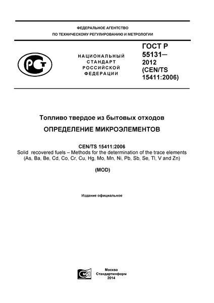 ГОСТ Р 55131-2012 Топливо твердое из бытовых отходов. Определение микроэлементов