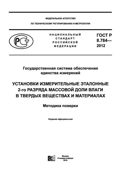 ГОСТ Р 8.784-2012 Государственная система обеспечения единства измерений. Установки измерительные эталонные 2-го разряда массовой доли влаги в твердых веществах и материалах. Методика поверки