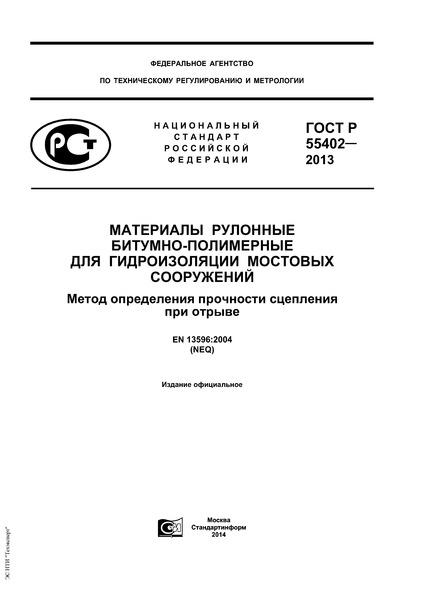 ГОСТ Р 55402-2013 Материалы рулонные битумно-полимерные для гидроизоляции мостовых сооружений. Метод определения прочности сцепления при отрыве