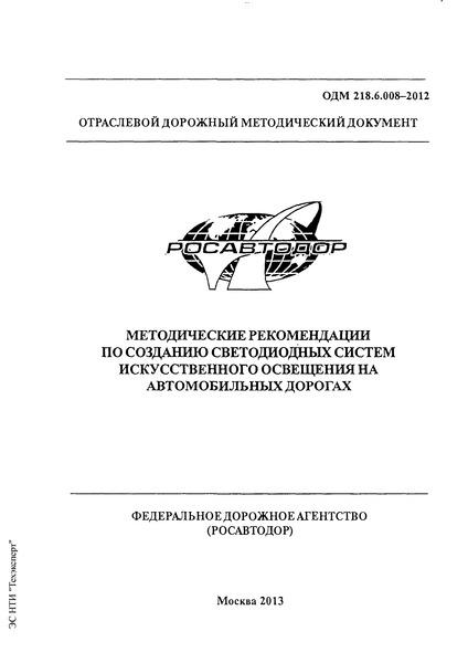 ОДМ 218.6.008-2012 Методические рекомендации по созданию светодиодных систем искусственного освещения на автомобильных дорогах