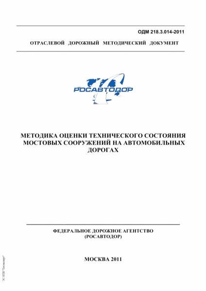 ОДМ 218.3.014-2011 Методика оценки технического состояния мостовых сооружений на автомобильных дорогах