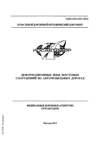 ОДМ 218.2.025-2012 Деформационные швы мостовых сооружений на автомобильных дорогах