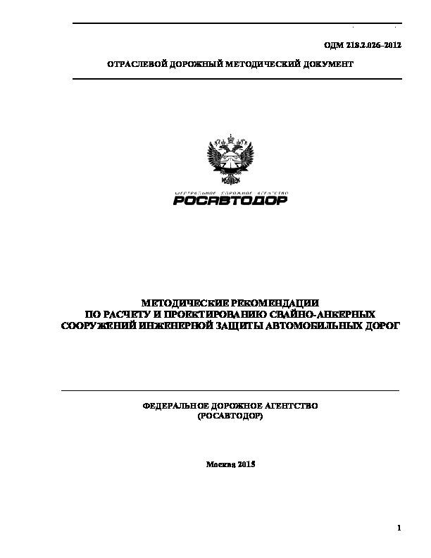 ОДМ 218.2.026-2012 Методические рекомендации по расчету и проектированию свайно-анкерных сооружений инженерной защиты автомобильных дорог
