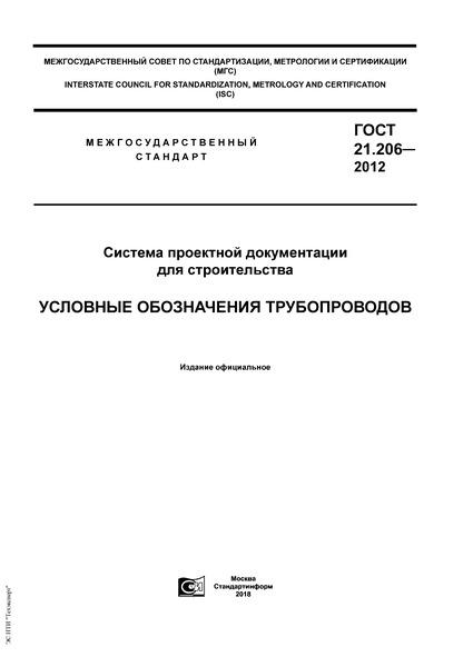 ГОСТ 21.206-2012 Система проектной документации для строительства. Условные обозначения трубопроводов