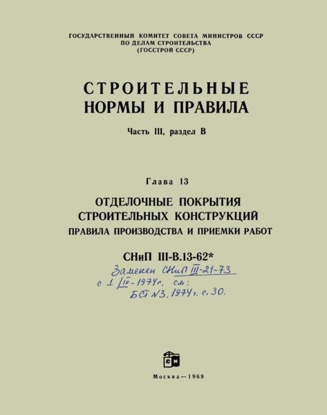 СНиП III-В.13-62* Отделочные покрытия строительных конструкций. Правила производства и приемки работ