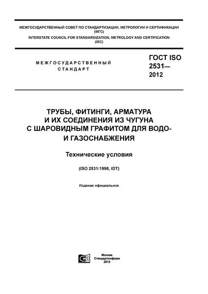 ГОСТ ISO 2531-2012 Трубы, фитинги, арматура и их соединения из чугуна с шаровидным графитом для водо- и газоснабжения. Технические условия