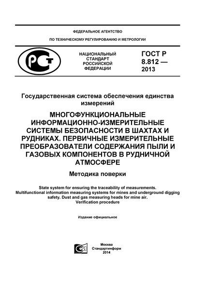 ГОСТ Р 8.812-2013 Государственная система обеспечения единства измерений. Многофункциональные информационно-измерительные системы безопасности в шахтах и рудниках. Первичные измерительные преобразователи содержания пыли и газовых компонентов в рудничной атмосфере. Методика поверки