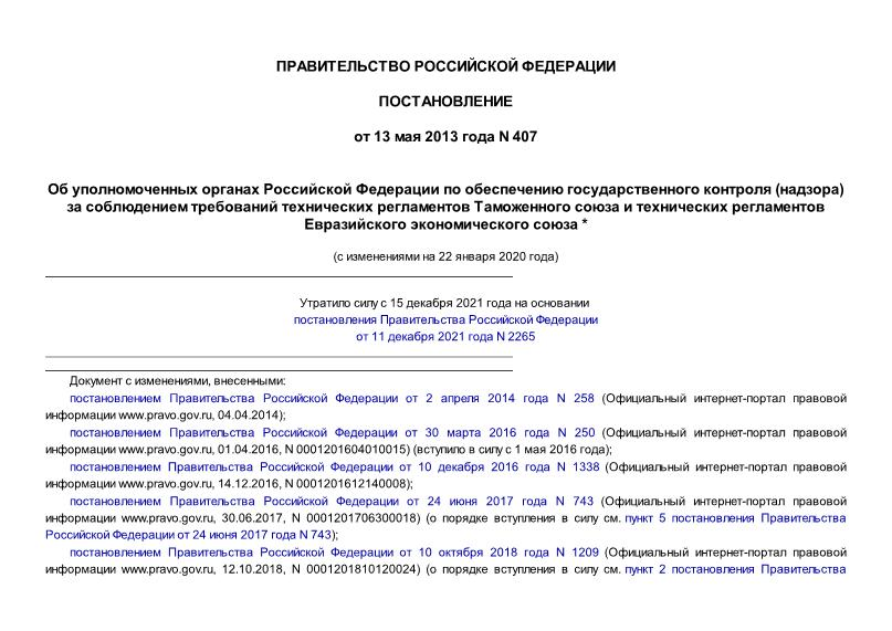 Постановление 407 Об уполномоченных органах Российской Федерации по обеспечению государственного контроля (надзора) за соблюдением требований технических регламентов Таможенного союза и технических регламентов Евразийского экономического союза
