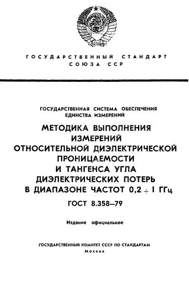 ГОСТ 8.358-79 Государственная система обеспечения единства измерений. Методика выполнения измерений относительной диэлектрической проницаемости и тангенса угла диэлектрических потерь в диапазоне частот от 0,2 до 1 ГГц