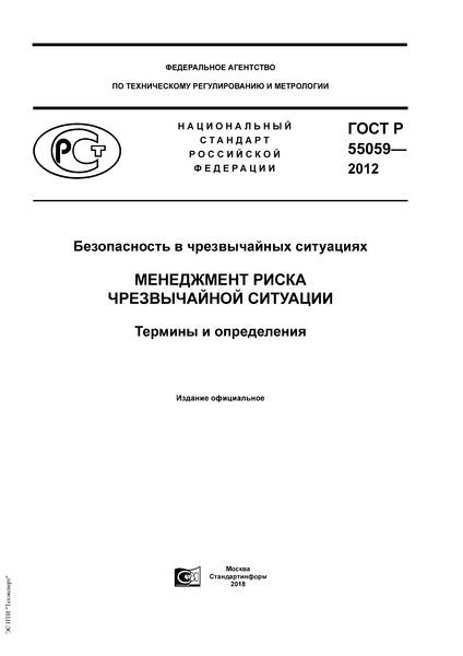ГОСТ Р 55059-2012 Безопасность в чрезвычайных ситуациях. Менеджмент риска чрезвычайной ситуации. Термины и определения