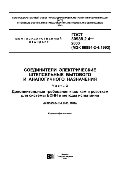ГОСТ 30988.2.4-2003 Соединители электрические штепсельные бытового и аналогичного назначения. Часть 2. Дополнительные требования к вилкам и розеткам для системы БСНН и методы испытаний