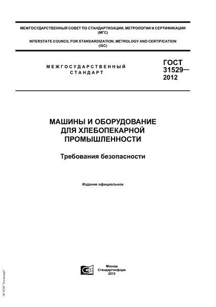 ГОСТ 31529-2012 Машины и оборудование для хлебопекарной промышленности. Требования безопасности