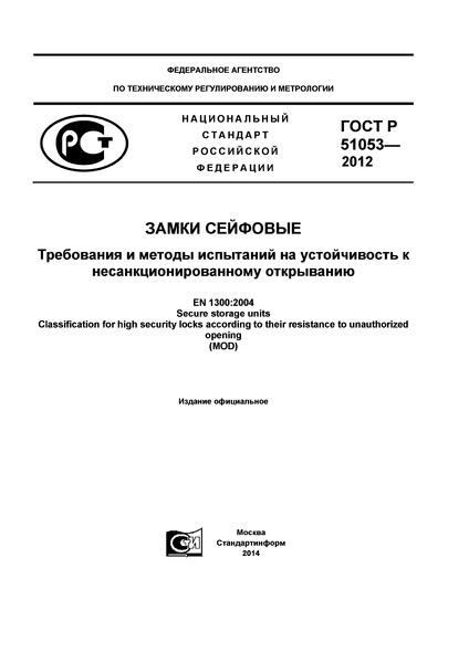 ГОСТ Р 51053-2012 Замки сейфовые. Требования и методы испытаний на устойчивость к несанкционированному открыванию