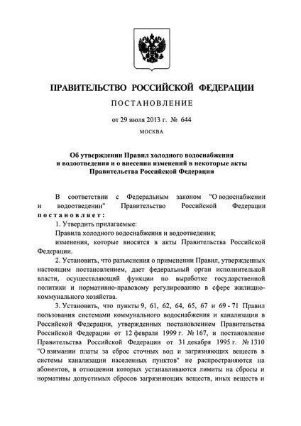 Постановление 644 Об утверждении Правил холодного водоснабжения и водоотведения и о внесении изменений в некоторые акты Правительства Российской Федерации