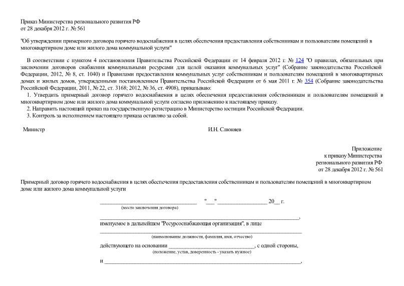 жилищный кодекс статья 354
