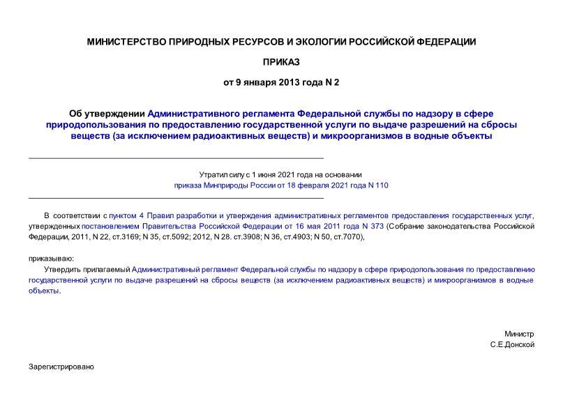 Приказ 2 Административный регламент Федеральной службы по надзору в сфере природопользования по предоставлению государственной услуги по выдаче разрешений на сбросы веществ (за исключением радиоактивных веществ) и микроорганизмов в водные объекты