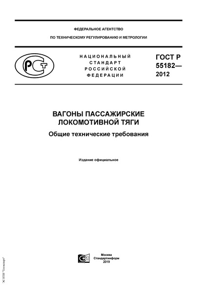 ГОСТ Р 55182-2012 Вагоны пассажирские локомотивной тяги. Общие технические требования
