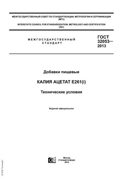 ГОСТ 32053-2013 Добавки пищевые. Калия ацетат Е261(i). Технические условия