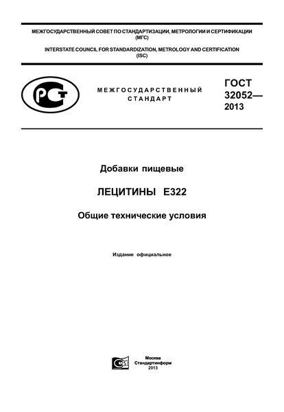 ГОСТ 32052-2013 Добавки пищевые. Лецитины Е322. Общие технические условия
