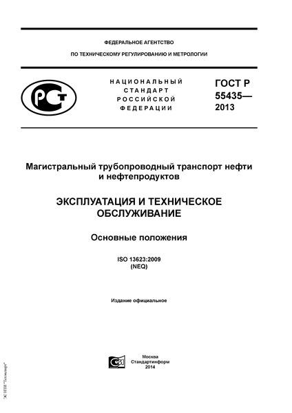 ГОСТ Р 55435-2013 Магистральный трубопроводный транспорт нефти и нефтепродуктов. Эксплуатация и техническое обслуживание. Основные положения
