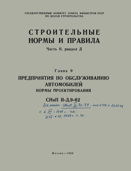 СНиП II-Д.9-62 Предприятия по обслуживанию автомобилей. Нормы проектирования
