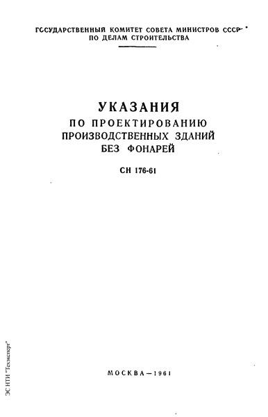 СН 176-61 Указания по проектированию производственных зданий без фонарей