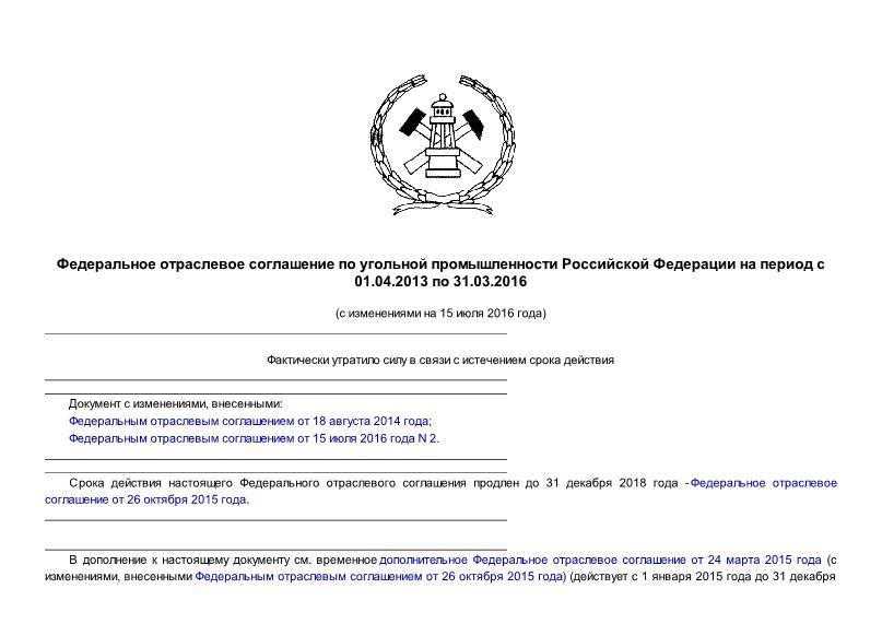 Соглашение  Отраслевое соглашение по угольной промышленности Российской Федерации на период с 1 апреля 2013 года по 31 марта 2016 года