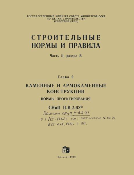 СНиП II-В.2-62* Каменные и армокаменные конструкции. Нормы проектирования