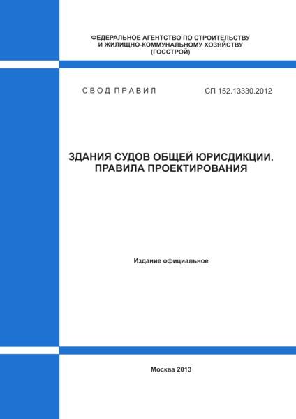 СП 152.13330.2012 Здания судов общей юрисдикции. Правила проектирования