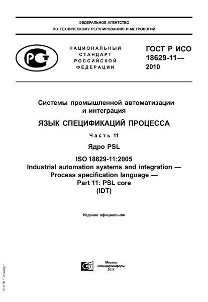 ГОСТ Р ИСО 18629-11-2010 Системы промышленной автоматизации и интеграция. Язык спецификаций процесса. Часть 11. Ядро PSL