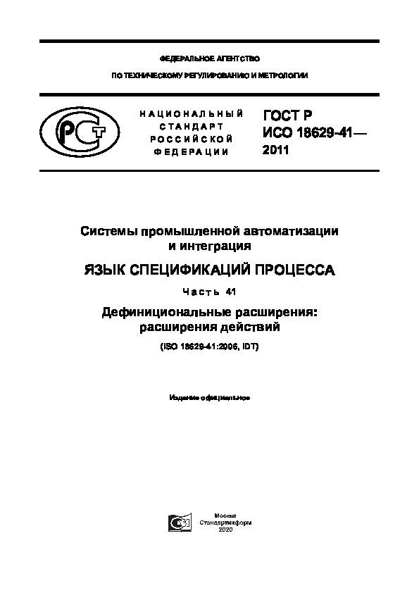 ГОСТ Р ИСО 18629-41-2011 Системы промышленной автоматизации и интеграция. Язык спецификаций процесса. Часть 41. Дефинициональные расширения: расширения действий
