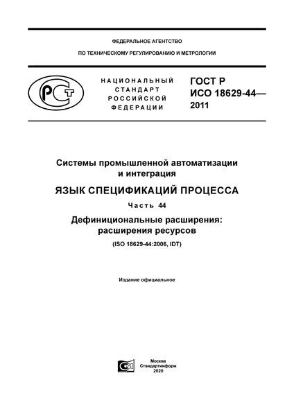 ГОСТ Р ИСО 18629-44-2011 Системы промышленной автоматизации и интеграция. Язык спецификаций процесса. Часть 44. Дефинициональные расширения: расширения ресурсов