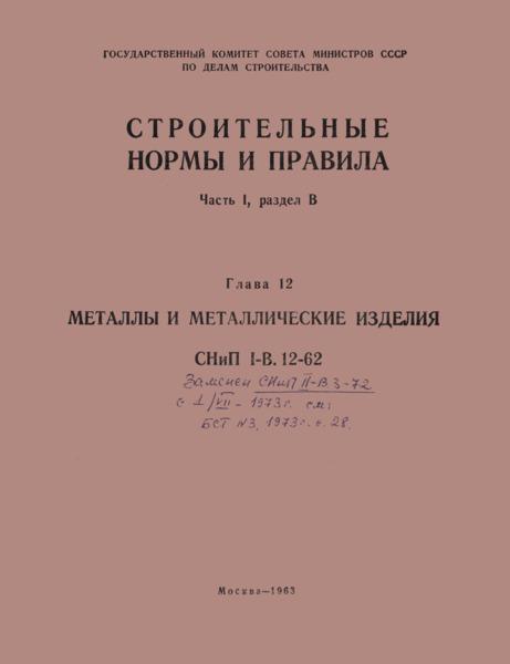 СНиП I-В.12-62 Металлы и металлические изделия