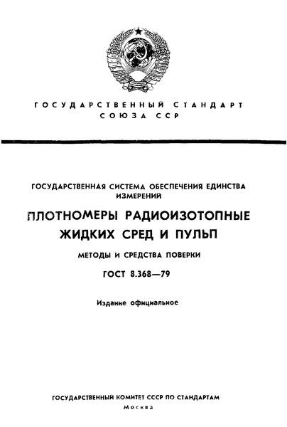 ГОСТ 8.368-79 Государственная система обеспечения единства измерений. Плотномеры радиоизотопных жидких сред и пульп. Методы и средства поверки