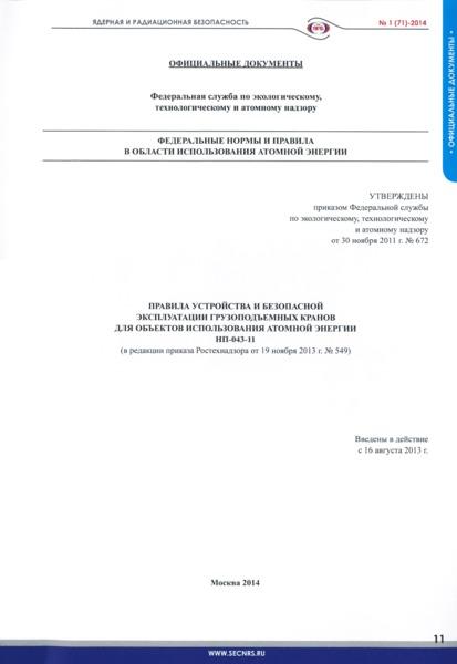 НП 043-11 Федеральные нормы и правила в области использования атомной энергии