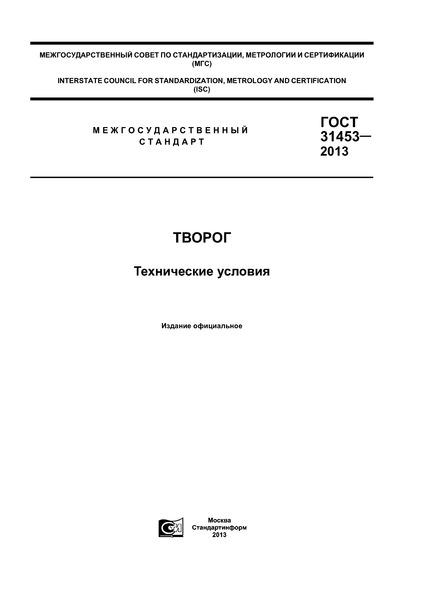 ГОСТ 31453-2013 Творог. Технические условия