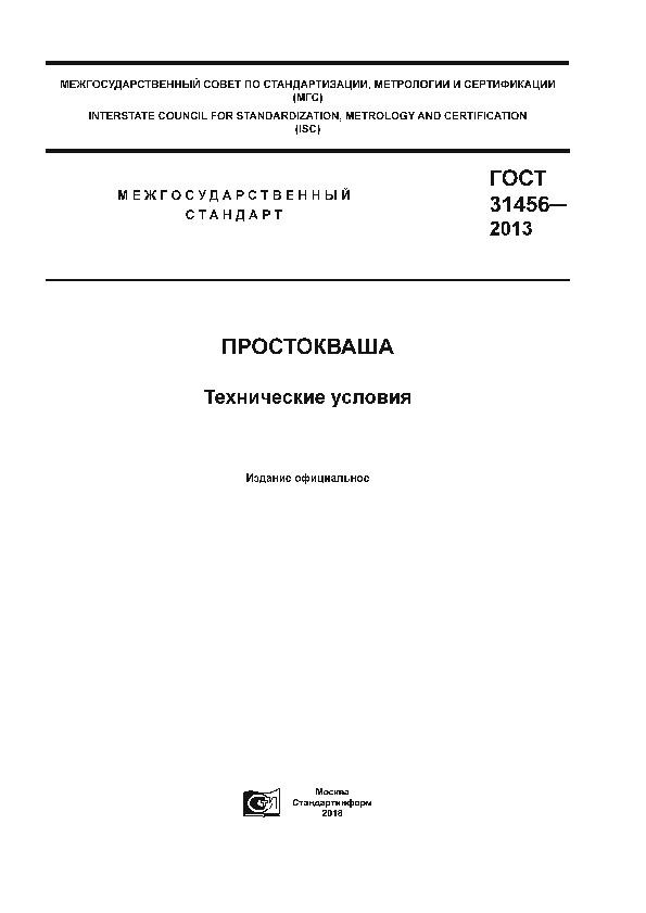 ГОСТ 31456-2013 Простокваша. Технические условия