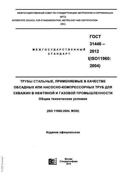 ГОСТ 31446-2012 Трубы стальные, применяемые в качестве обсадных или насосно-компрессорных труб для скважин в нефтяной и газовой промышленности. Общие технические условия