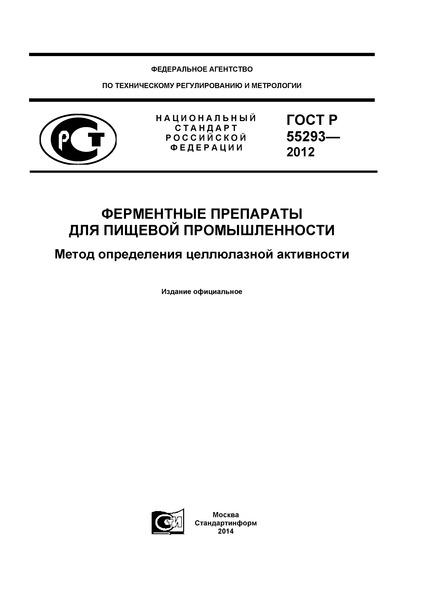 ГОСТ Р 55293-2012 Ферментные препараты для пищевой промышленности. Метод определения целлюлазной активности