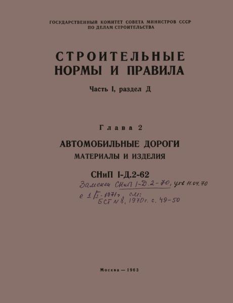 СНиП I-Д.2-62 Автомобильные дороги. Материалы и изделия